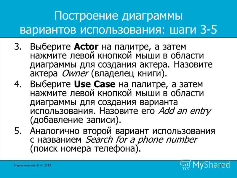 Построение диаграммы вариантов использования: шаги 3-5 3.Выберите Actor на палитре, а затем нажмите левой кнопкой мыши в области диаграммы для создания актера. Назовите актера Owner (владелец книги). 4.Выберите Use Case на палитре, а затем нажмите ле
