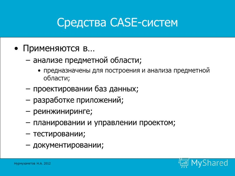 Средства CASE-систем Применяются в… –анализе предметной области; предназначены для построения и анализа предметной области; –проектировании баз данных; –разработке приложений; –реинжиниринге; –планировании и управлении проектом; –тестировании; –докум