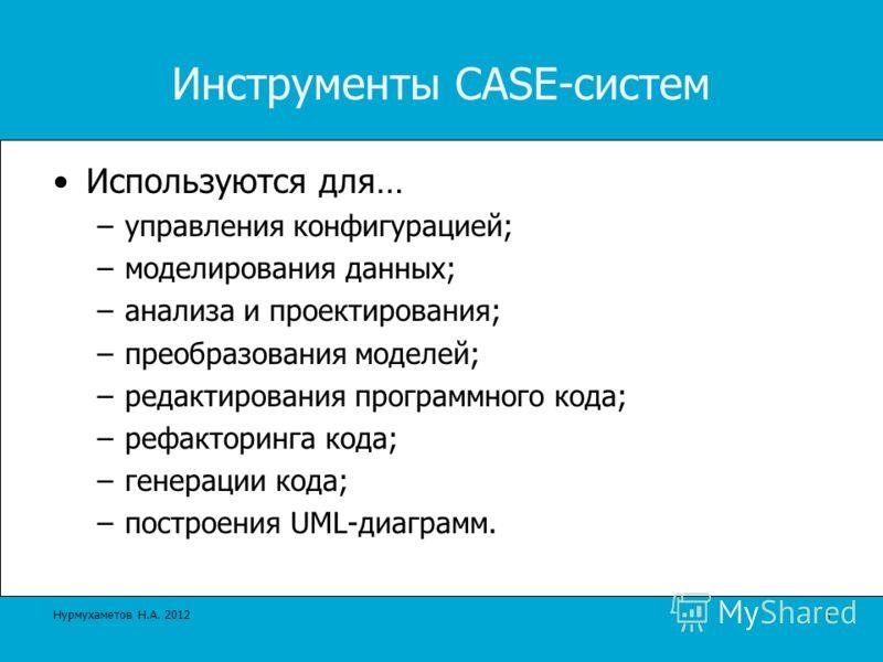 Инструменты CASE-систем Используются для… –управления конфигурацией; –моделирования данных; –анализа и проектирования; –преобразования моделей; –редактирования программного кода; –рефакторинга кода; –генерации кода; –построения UML-диаграмм. 6 Нурмух