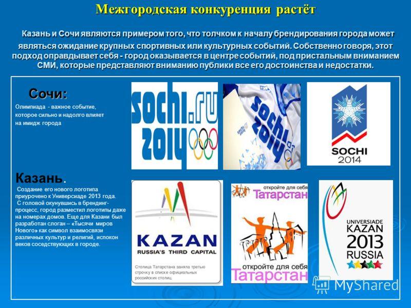 Межгородская конкуренция растёт Казань и Сочи являются примером того, что толчком к началу брендирования города может являться ожидание крупных спортивных или культурных событий. Собственно говоря, этот подход оправдывает себя - город оказывается в ц