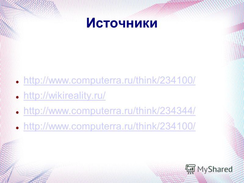 Источники http://www.computerra.ru/think/234100/ http://wikireality.ru/ http://www.computerra.ru/think/234344/ http://www.computerra.ru/think/234100/