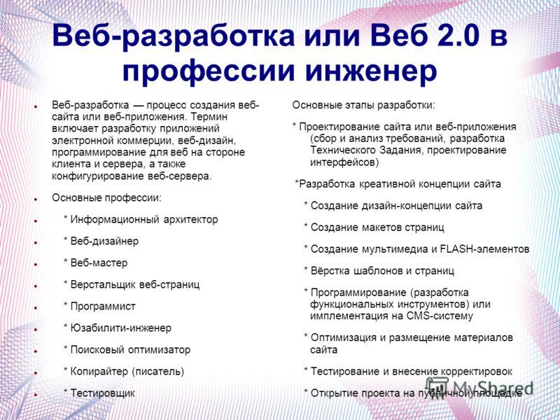 Веб-разработка или Веб 2.0 в профессии инженер Веб-разработка процесс создания веб- сайта или веб-приложения. Термин включает разработку приложений электронной коммерции, веб-дизайн, программирование для веб на стороне клиента и сервера, а также конф