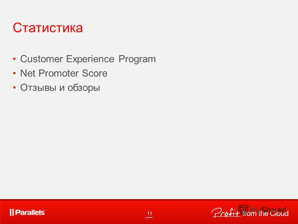 Статистика Customer Experience Program Net Promoter Score Отзывы и обзоры 11