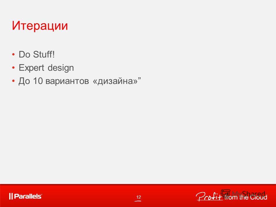 Итерации Do Stuff! Expert design До 10 вариантов «дизайна» 12