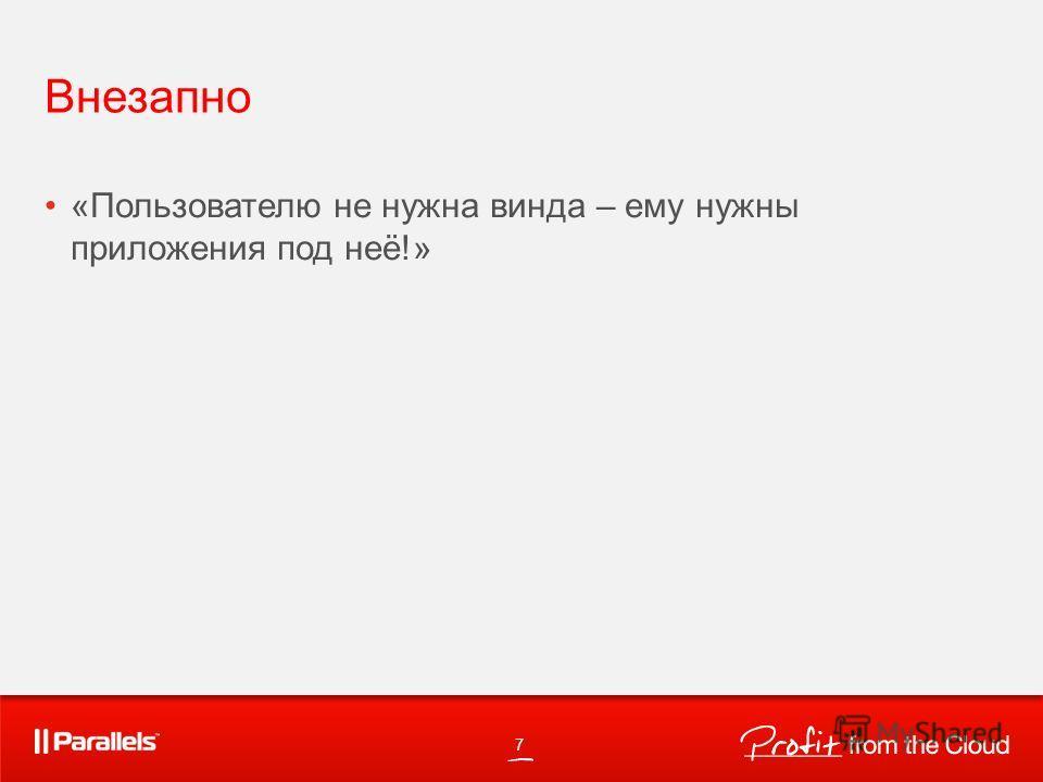 Внезапно «Пользователю не нужна винда – ему нужны приложения под неё!» 7