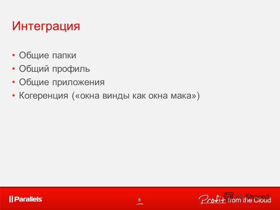 Интеграция Общие папки Общий профиль Общие приложения Когеренция («окна винды как окна мака») 8