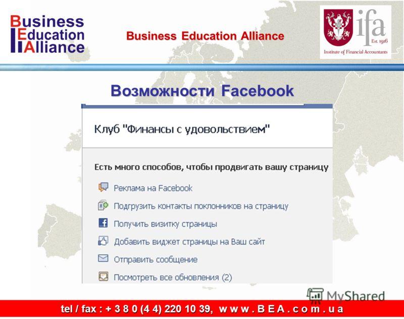 Business Education Alliance tel / fax: + 3 8 0 (4 4) 220 10 39, w w w. B E A. c o m. u a tel / fax : + 3 8 0 (4 4) 220 10 39, w w w. B E A. c o m. u a Возможности Facebook