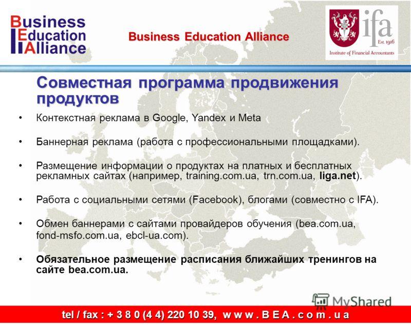 tel / fax: + 3 8 0 (4 4) 220 10 39, w w w. B E A. c o m. u a tel / fax : + 3 8 0 (4 4) 220 10 39, w w w. B E A. c o m. u a Совместная программа продвижения продуктов Контекстная реклама в Google, Yandex и Meta Баннерная реклама (работа с профессионал