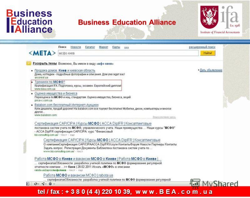 Business Education Alliance tel / fax: + 3 8 0 (4 4) 220 10 39, w w w. B E A. c o m. u a tel / fax : + 3 8 0 (4 4) 220 10 39, w w w. B E A. c o m. u a