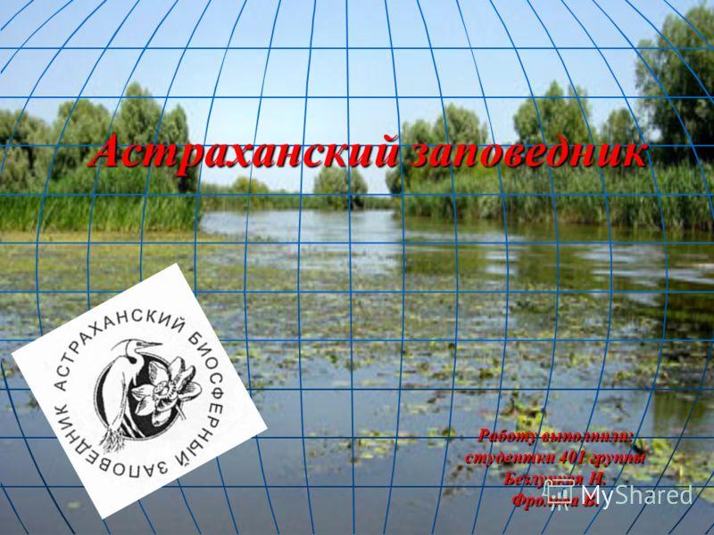 Астраханский заповедник Работу выполнили: студентки 401 группы Безлуцкая Н. Фролова В.