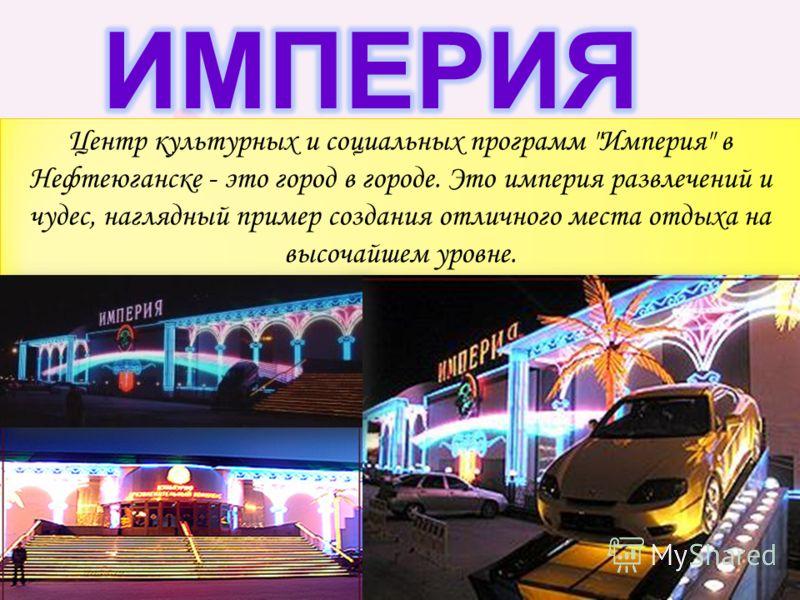 Центр культурных и социальных программ Империя в Нефтеюганске - это город в городе. Это империя развлечений и чудес, наглядный пример создания отличного места отдыха на высочайшем уровне.