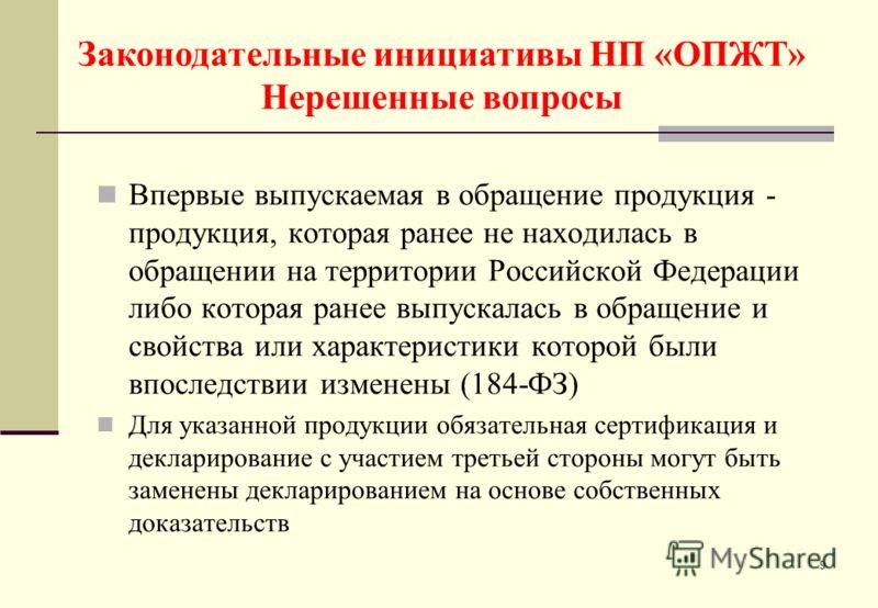 Законодательные инициативы НП «ОПЖТ» Нерешенные вопросы Впервые выпускаемая в обращение продукция - продукция, которая ранее не находилась в обращении на территории Российской Федерации либо которая ранее выпускалась в обращение и свойства или характ
