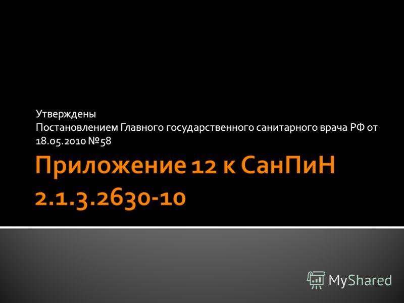 Утверждены Постановлением Главного государственного санитарного врача РФ от 18.05.2010 58