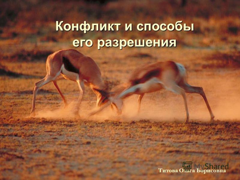 Титова Ольга Борисовна Конфликт и способы его разрешения Титова Ольга Борисовна