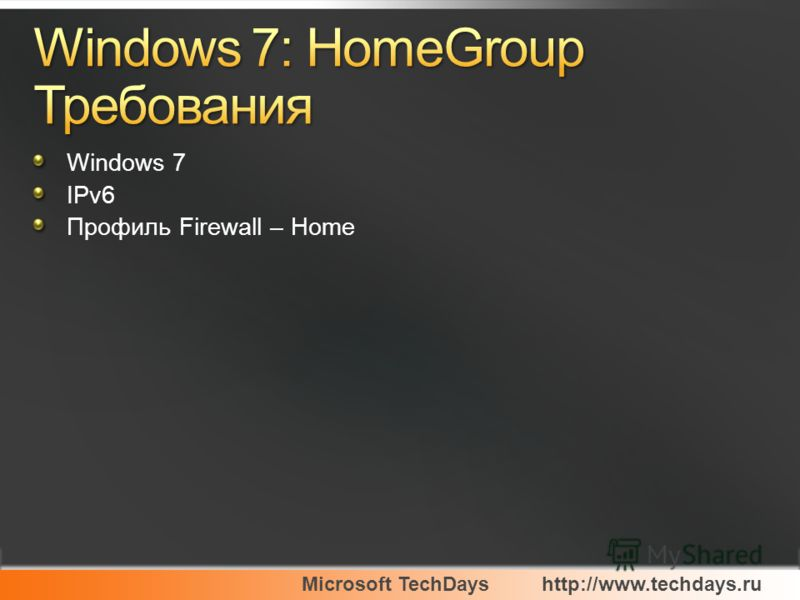 Microsoft TechDayshttp://www.techdays.ru Windows 7 IPv6 Профиль Firewall – Home