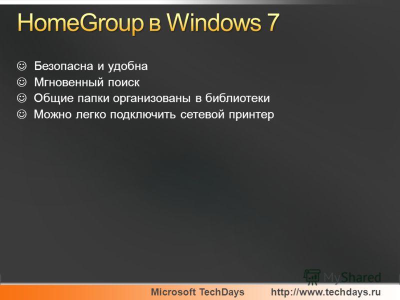 Microsoft TechDayshttp://www.techdays.ru Безопасна и удобна Мгновенный поиск Общие папки организованы в библиотеки Можно легко подключить сетевой принтер