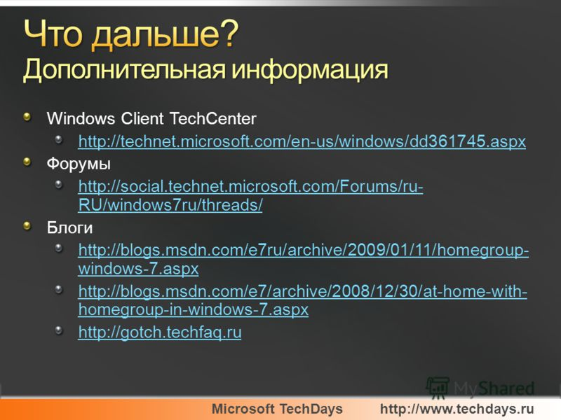 Microsoft TechDayshttp://www.techdays.ru Windows Client TechCenter http://technet.microsoft.com/en-us/windows/dd361745.aspx Форумы http://social.technet.microsoft.com/Forums/ru- RU/windows7ru/threads/ Блоги http://blogs.msdn.com/e7ru/archive/2009/01/