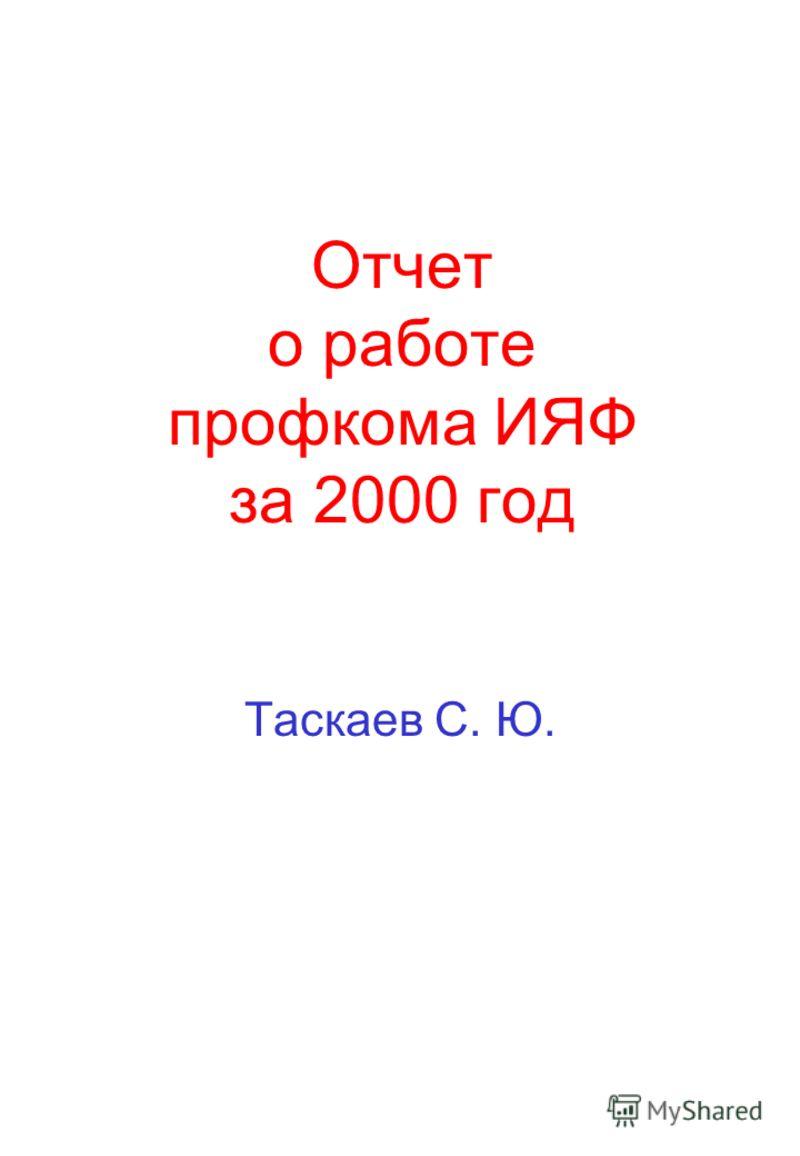Отчет о работе профкома ИЯФ за 2000 год Таскаев С. Ю.