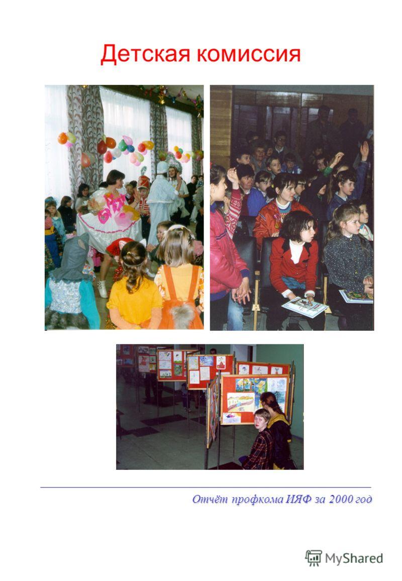 Отчёт профкома ИЯФ за 2000 год Детская комиссия
