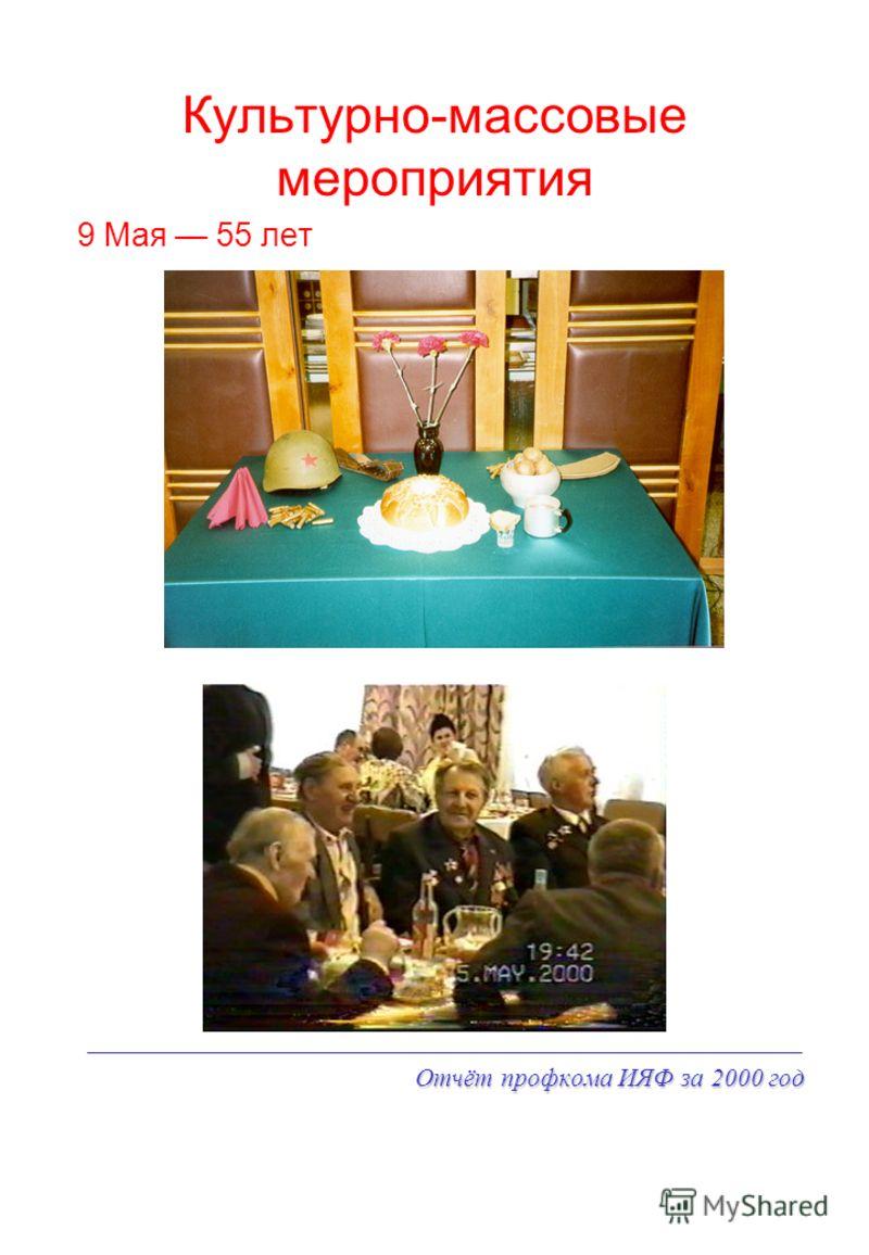 Отчёт профкома ИЯФ за 2000 год Культурно-массовые мероприятия 9 Мая 55 лет