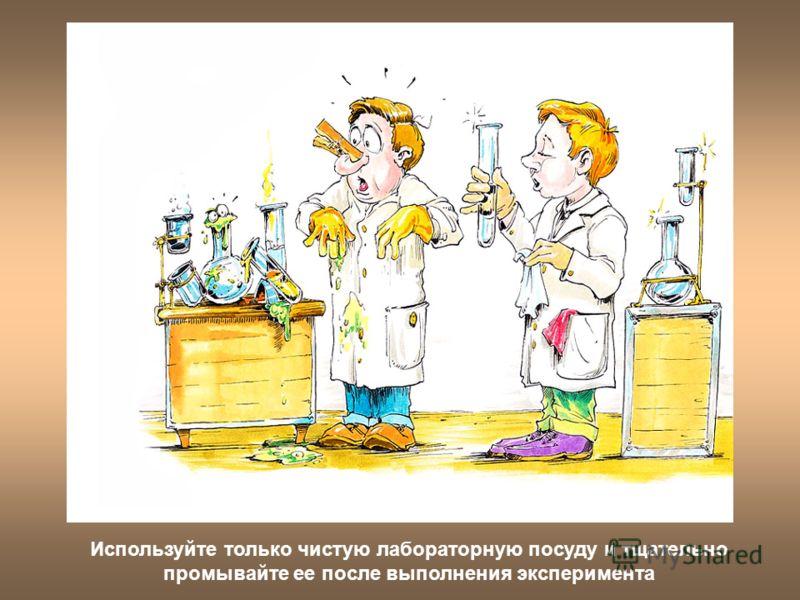 Используйте только чистую лабораторную посуду и тщательно промывайте ее после выполнения эксперимента
