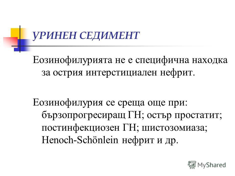 Еозинофилурията не е специфична находка за острия интерстициален нефрит. Еозинофилурия се среща още при: бързопрогресиращ ГН; остър простатит; постинфекциозен ГН; шистозомиаза; Henoch-Schönlein нефрит и др.