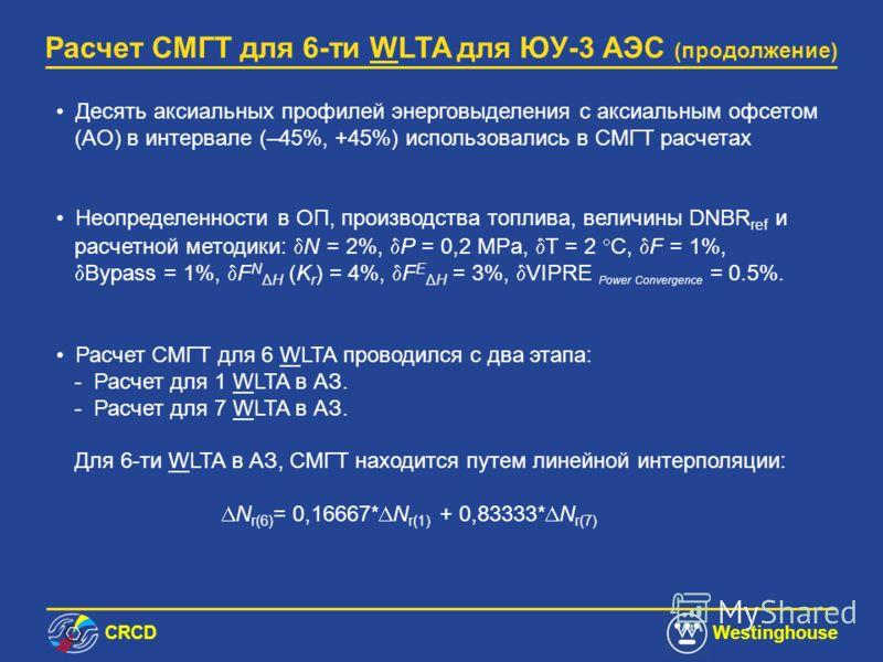 СRCDWestinghouse Расчет СМГТ для 6-ти WLTA для ЮУ-3 АЭС (продолжение) 1 Нормальные условия эксплуатации ВВЭР-1000 с 4 ГЦН в работе 59 kW/тв, 15,7 MPa, 286,0 C, 5,17 м/с 2 Низкое давление & Низкая температура т/н (ИС с увеличением теплоотвода со сторо