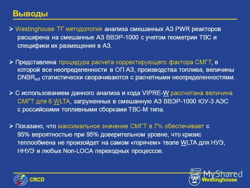 СRCDWestinghouse Расчет СМГТ для 6-ти WLTA для ЮУ-3 АЭС (продолжение) Скорректированное значение СМГТ для 6 WLTA в смешанной АЗ: N сorr (6) = 6,9% для OKB DNBR корреляции N сorr (6) = 6,7% для W-3 DNBR корреляции. СМГТ в 7% обеспечивает достаточный з