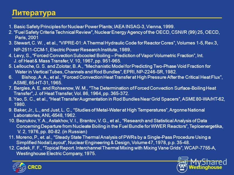 СRCDWestinghouse Выводы Westinghouse ТГ методология анализа смешанных АЗ PWR реакторов расширена на смешанные АЗ ВВЭР-1000 с учетом геометрии ТВС и специфики их размещения в АЗ. Представлена процедура расчета корректирующего фактора СМГТ, в которой в
