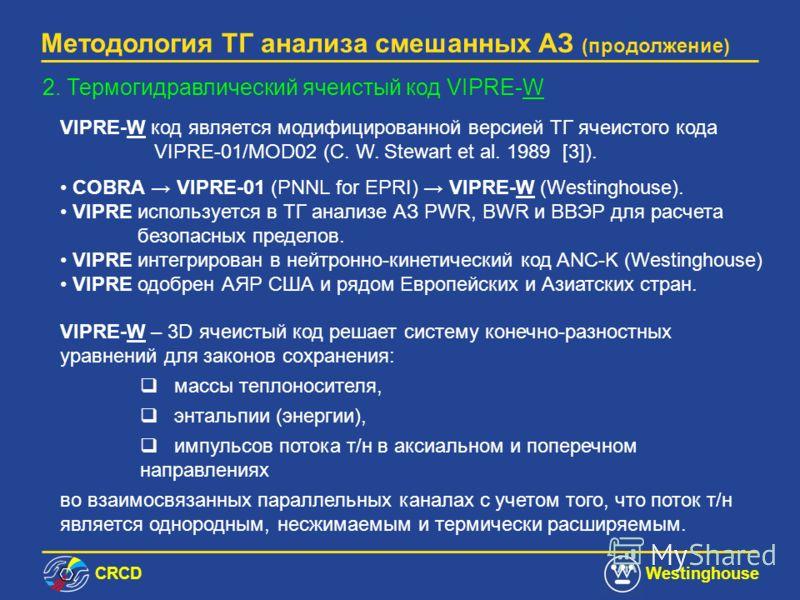 СRCDWestinghouse Методология ТГ анализа смешанных АЗ 1. Определение эффектов смешанных АЗ, влияющих на DNBR В соответствие с требованиями безопасной эксплуатации АЗ реакторов типа ВВЭР и PWR [2], проектный предел DNBR обязан выполняться для нормальны