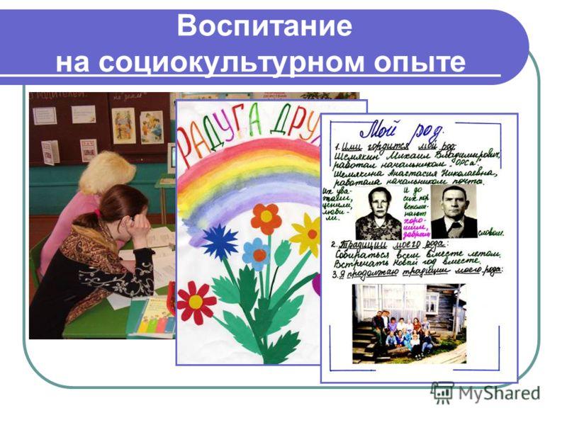 Воспитание на социокультурном опыте