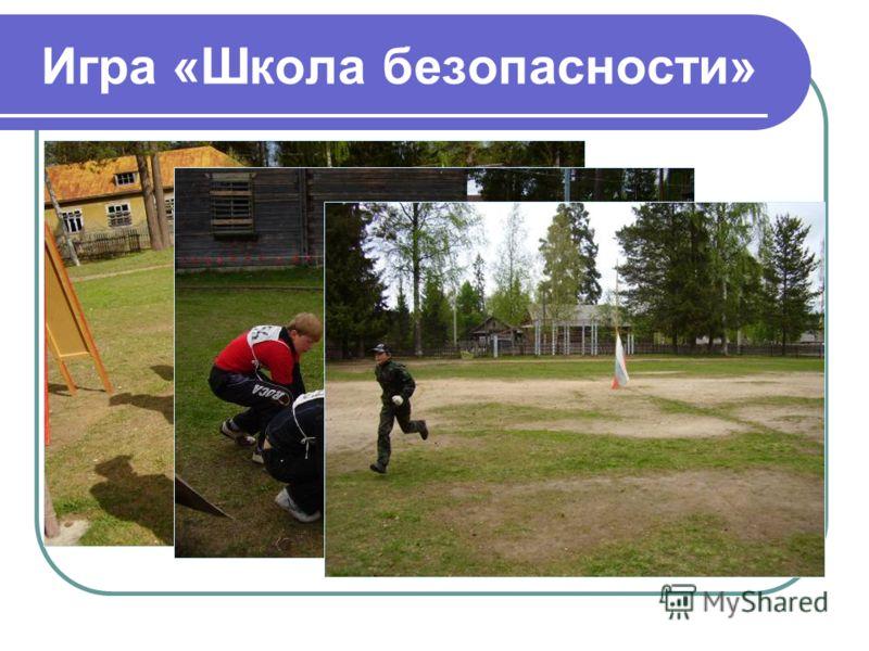 Игра «Школа безопасности»