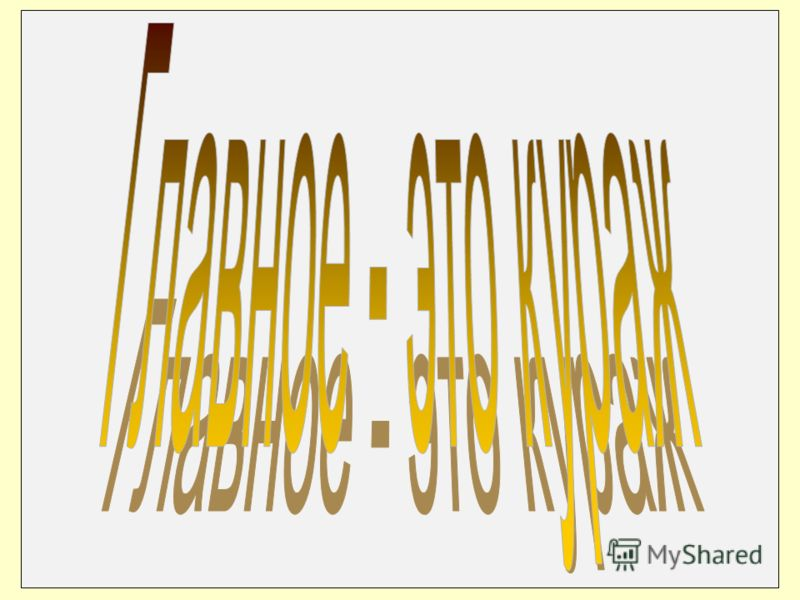 Требования к докладчику Энтузиазм, Организованность, Настрой на достижение цели, Настрой на аудиторию, Гибкость Правильный язык телодвижений, Чувство юмора Хороший словарный запас, Разнообразие интонаций