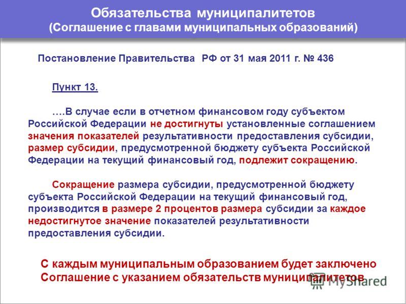 Обязательства муниципалитетов (Соглашение с главами муниципальных образований) Пункт 13. ….В случае если в отчетном финансовом году субъектом Российской Федерации не достигнуты установленные соглашением значения показателей результативности предостав