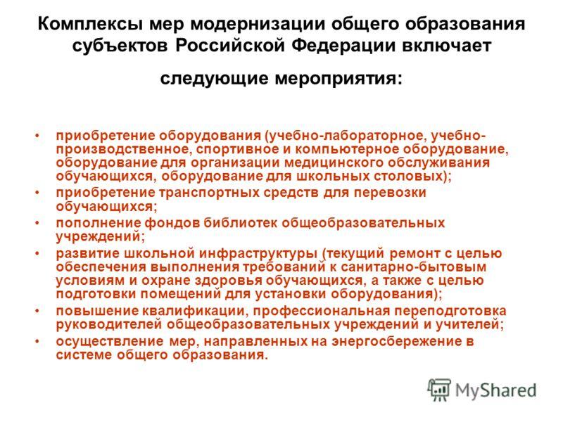Комплексы мер модернизации общего образования субъектов Российской Федерации включает следующие мероприятия: приобретение оборудования (учебно-лабораторное, учебно- производственное, спортивное и компьютерное оборудование, оборудование для организаци