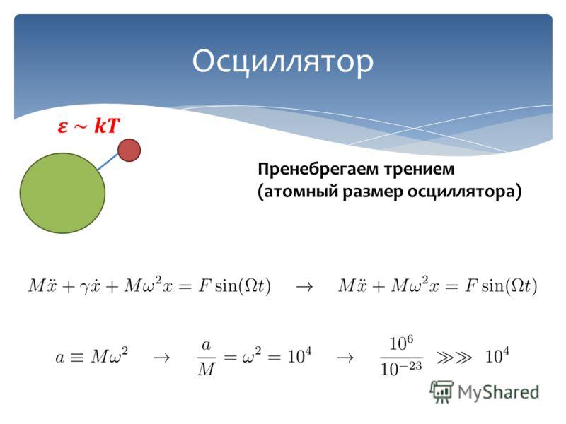 Осциллятор Пренебрегаем трением (атомный размер осциллятора)