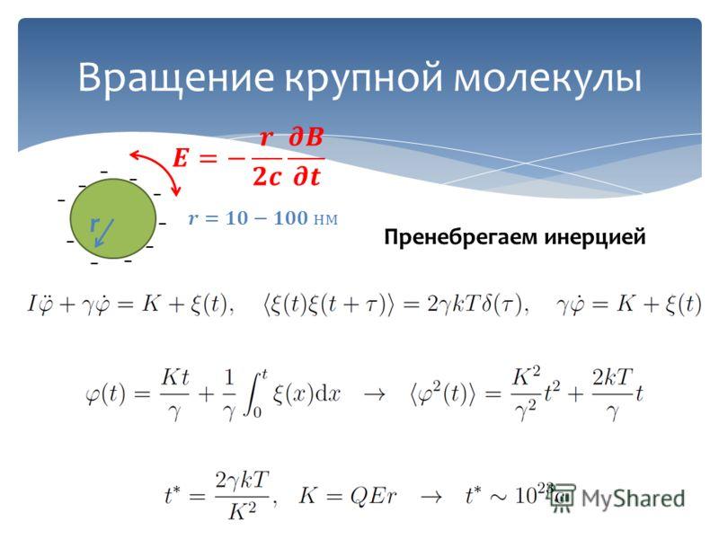 Вращение крупной молекулы r Пренебрегаем инерцией