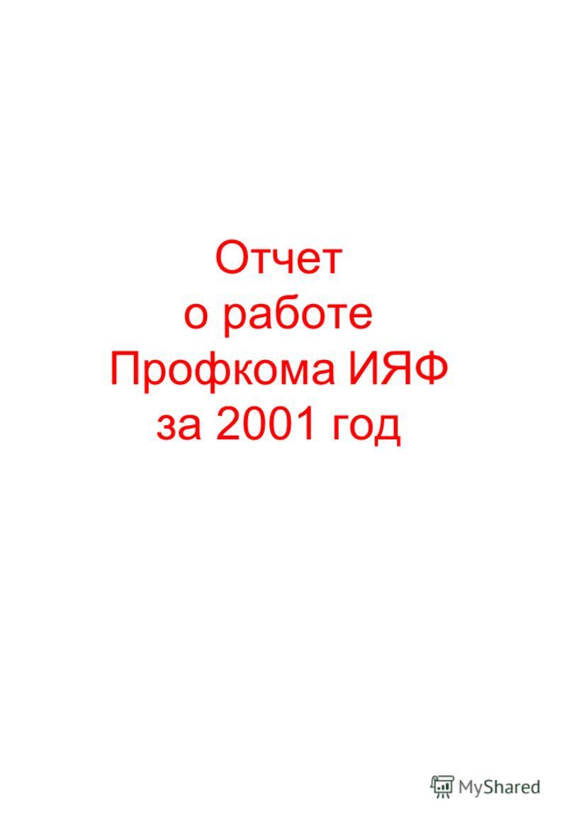 Отчет о работе Профкома ИЯФ за 2001 год