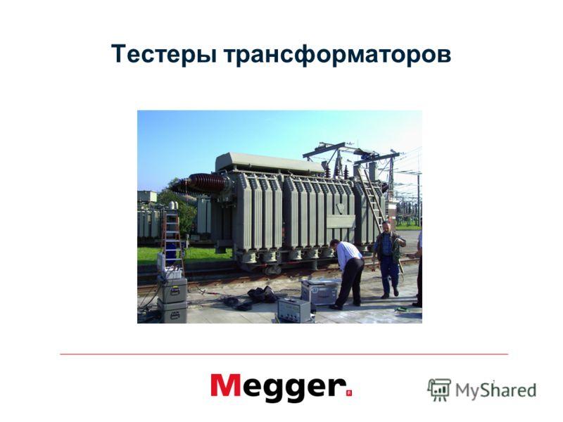 1 Тестеры трансформаторов