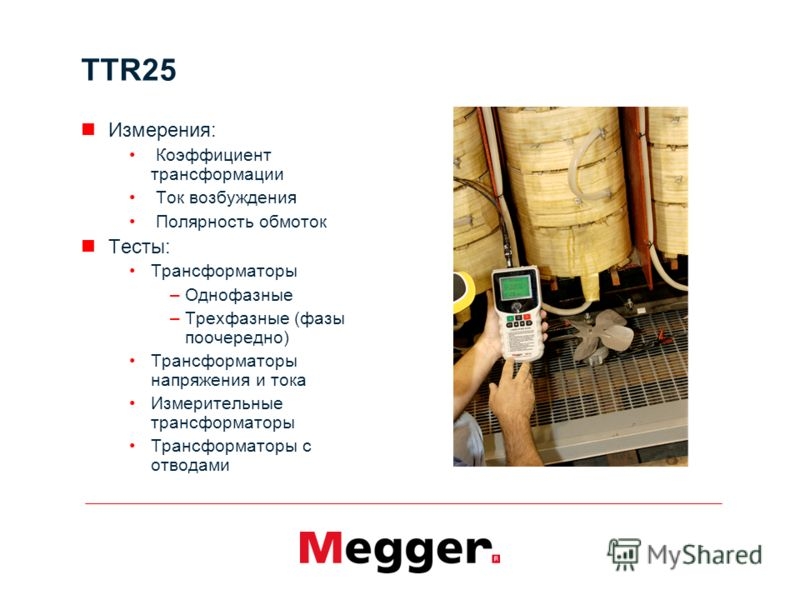 7 TTR25 Измерения: Коэффициент трансформации Ток возбуждения Полярность обмоток Тесты: Трансформаторы –Однофазные –Трехфазные (фазы поочередно) Трансформаторы напряжения и тока Измерительные трансформаторы Трансформаторы с отводами
