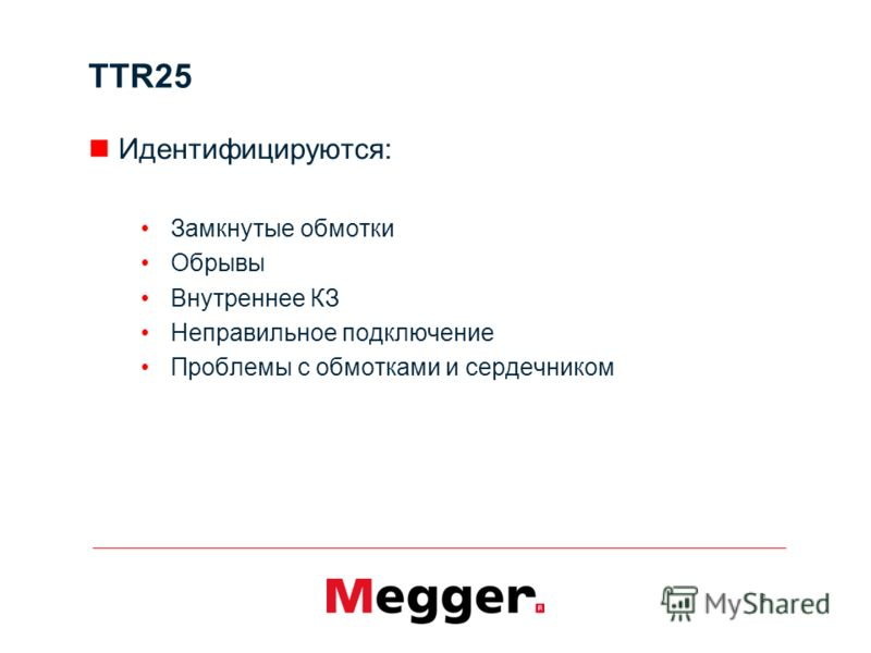 8 TTR25 Идентифицируются: Замкнутые обмотки Обрывы Внутреннее КЗ Неправильное подключение Проблемы с обмотками и сердечником