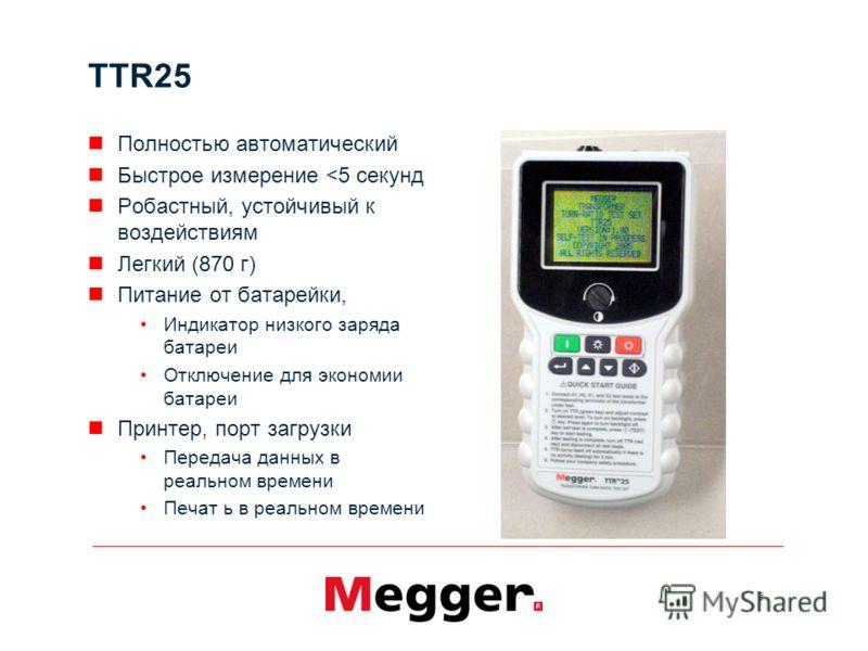 9 TTR25 Полностью автоматический Быстрое измерение