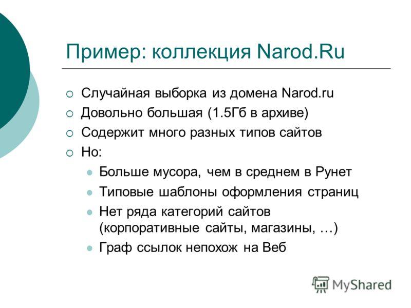 Пример: коллекция Narod.Ru Случайная выборка из домена Narod.ru Довольно большая (1.5Гб в архиве) Содержит много разных типов сайтов Но: Больше мусора, чем в среднем в Рунет Типовые шаблоны оформления страниц Нет ряда категорий сайтов (корпоративные