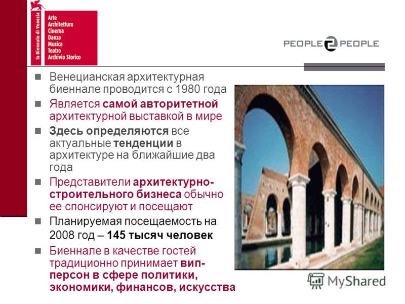 Венецианская архитектурная биеннале проводится с 1980 года Является самой авторитетной архитектурной выставкой в мире Здесь определяются все актуальные тенденции в архитектуре на ближайшие два года Представители архитектурно- строительного бизнеса об