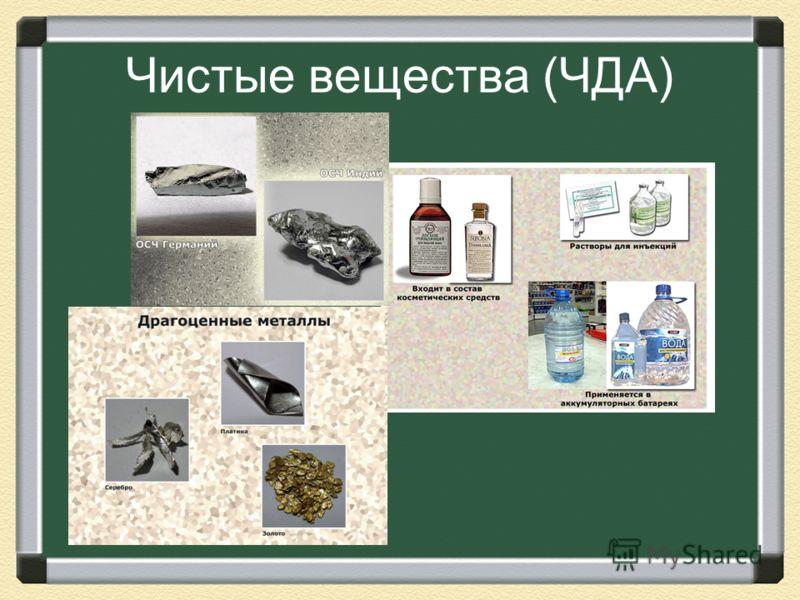Чистые вещества (ЧДА)