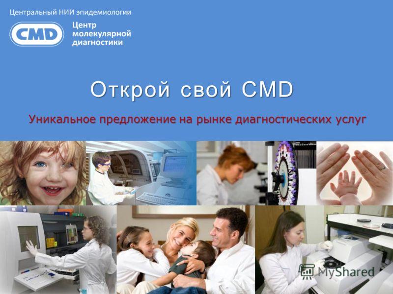 Открой свой CMD Уникальное предложение на рынке диагностических услуг