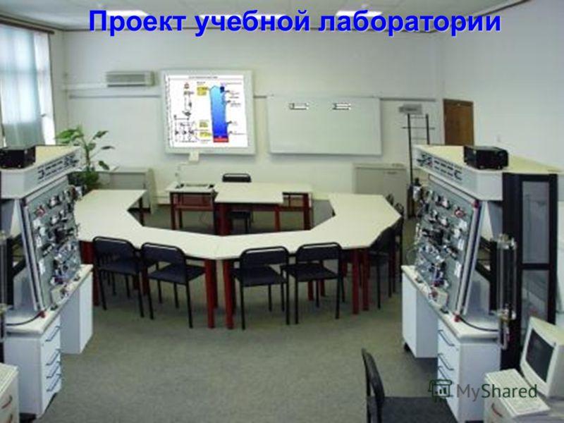 Проект учебной лаборатории