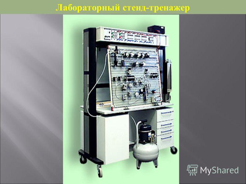 Лабораторный стенд-тренажер