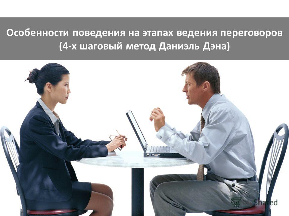 Особенности поведения на этапах ведения переговоров (4-х шаговый метод Даниэль Дэна)