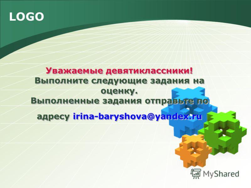 LOGO Уважаемые девятиклассники! Выполните следующие задания на оценку. Выполненные задания отправьте по адресу irina-baryshova@yandex.ru